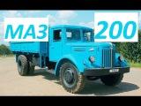 Грузовик МАЗ 200 (АВТО СССР)