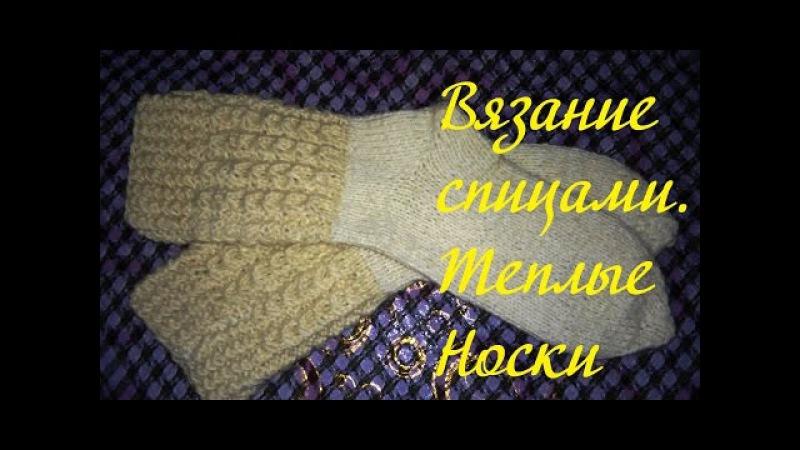 Вязание Вяжем Сами Носки спицами Вяжем носки на 2 х спицах