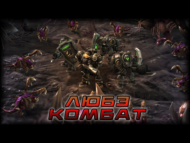 Starcraft 2 🎬 Любэ Комбат Lube Kombat SC2 Animation