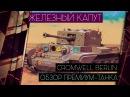 Cromwell Berlin - ВСЯ ПРАВДА О ТАНКЕ Железный Капут DRZJ Edition