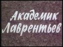 Академик Лаврентьев