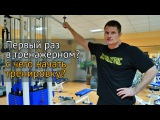 Игорь Антоненко (тренер по бодибилдингу). Тренировка для новичков