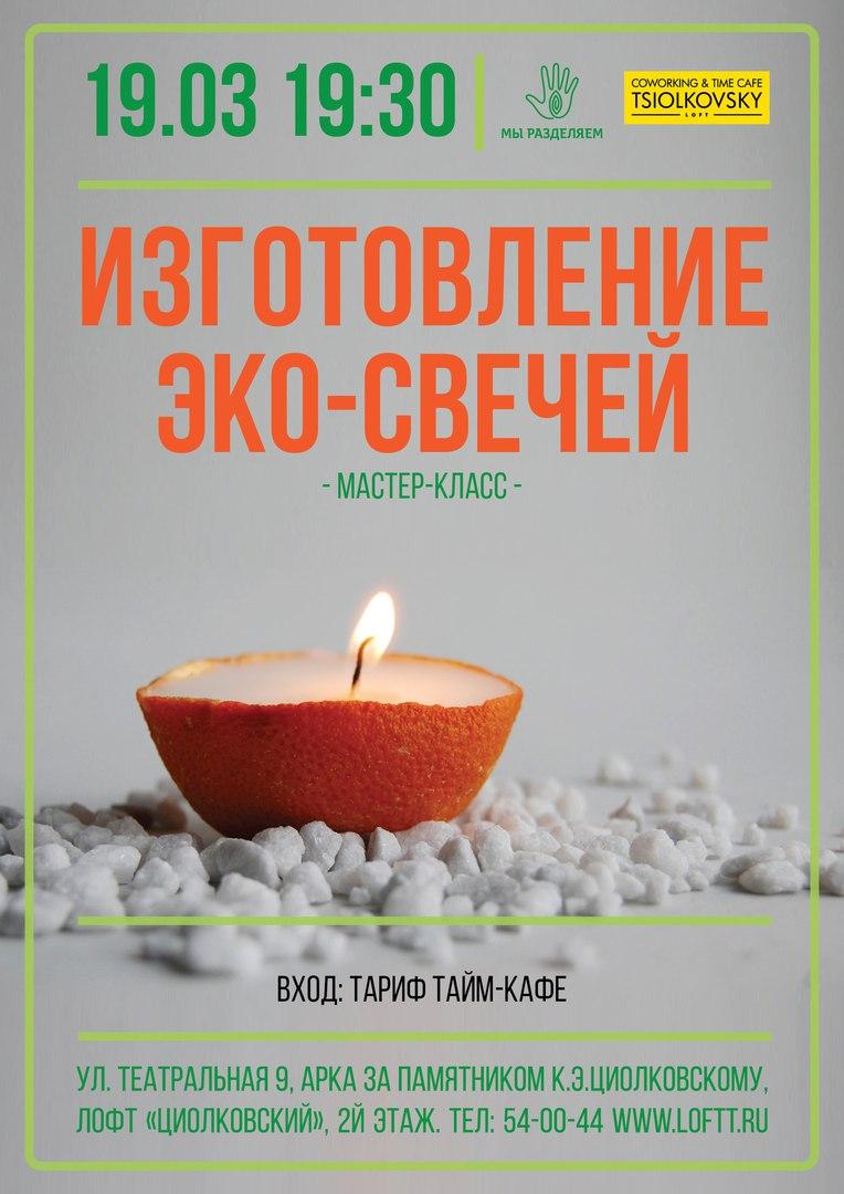 """Афиша Калуга 19/03 Мастер-класс """"Изготовление эко-свечей"""""""