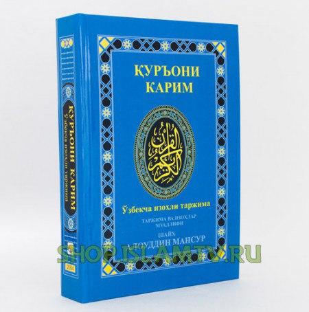perevod-na-uzbekskiy