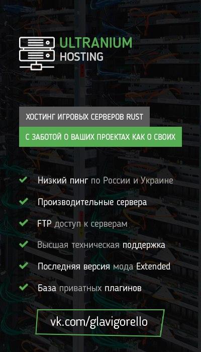 Игровой хостинг сервера rust хороший конструктор сайтов с хостингом