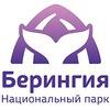 """Национальный парк """"Берингия"""""""