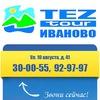 Tez Tour в Иваново