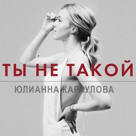Юлианна Караулова, Москва - фото №11