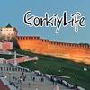 GorkiyLife/Акции/Развлечения Нижнего Новгорода