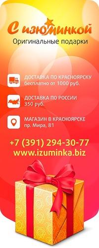 Магазин необычных подарков. Подарки в Тольятти, доставка ...