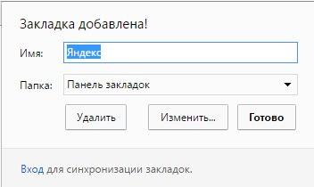 Как в Яндекс браузере добавить сайт в избранное