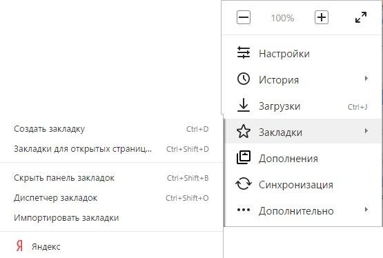 Как настроить закладки в Яндекс браузере