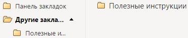 Как добавить сайт в избранное Яндекс браузера