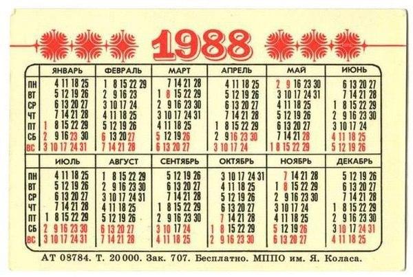 ☝Держите календарь на 2016 год