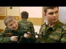 Кремлёвские курсанты 1 сезон 80 серия (СТС 2009)