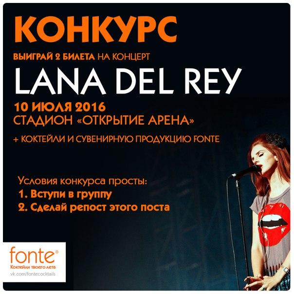 #конкурс #LanaDelRey