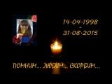 Ты всегда будешь жить в наших сердцах...Мы никогда тебя не забудем...Ты всегда с нами...
