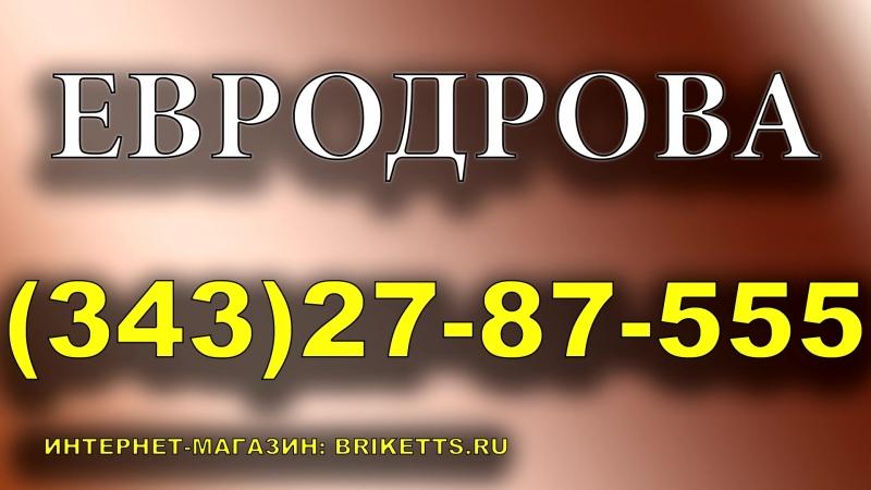 Евродрова В Екатеринбурге и Свердловской области