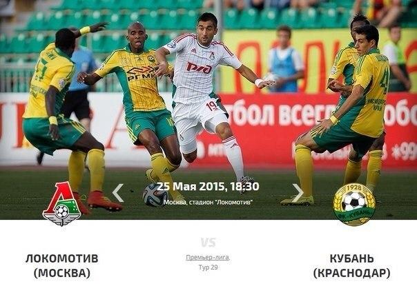"""""""Локомотив"""" - """"Кубань"""" 1-1"""