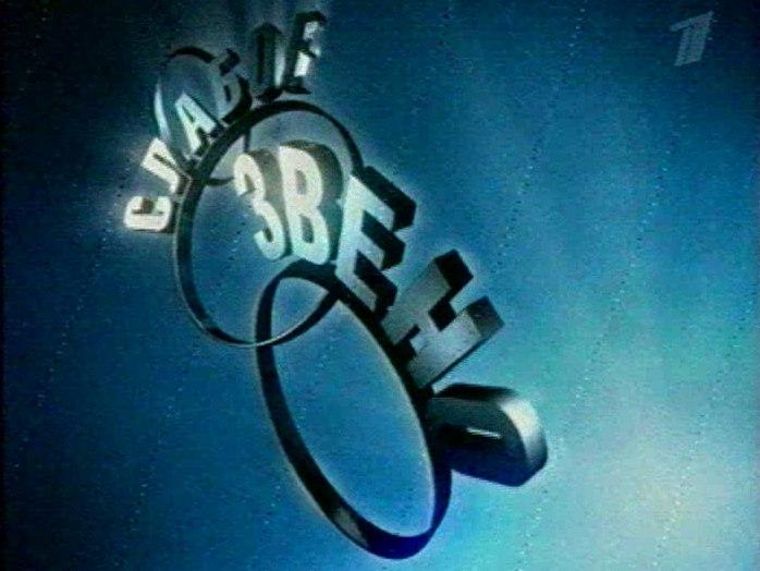 Слабое звено (Петербург - 5 канал, 23.12.2007)