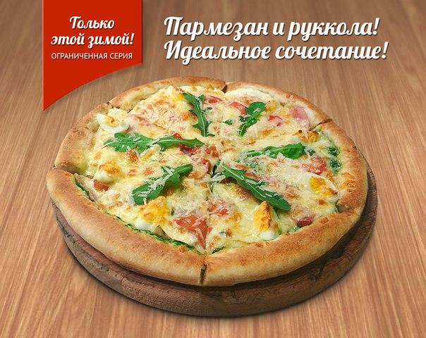 Пицца Хаус - Доставка суши и роллов