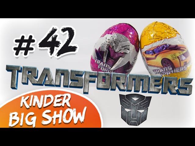 Шоколадные яйца Трансформеры (Transformers Prime Bumblebee Ratchet) kinderbigshow киндербигшоу киндеры kinders открываемкиндеры кидеренок детям мультики деткам малышам детское длядетей