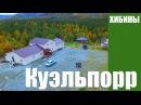 Куэльпорр, База спасателей с воздуха
