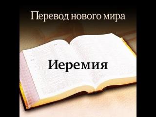Иеремия (JEREMIAH – RUSSIAN) Перевод нового мира из Священного Писания