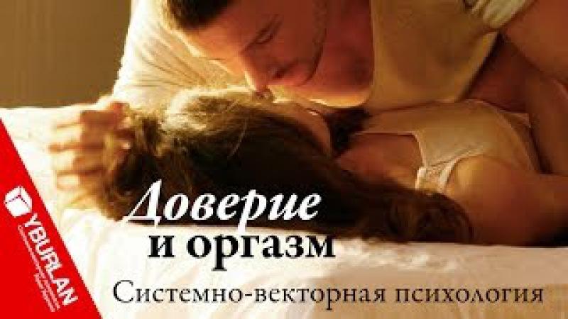 Оргазм и доверие. Разгадки женской сексуальности. Системно-векторная психология. Юрий Бурлан