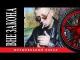 Андрей КЛИМНЮК - Вне закона (ВИДЕОАЛЬБОМ)