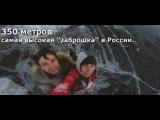 Роупджампинг в Ярославле и вышка 350 м в Галиче.