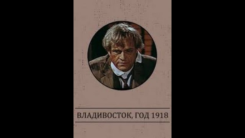Военная киноповесть Владивосток, год 1918 1982