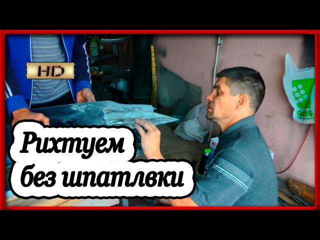 Как выровнять ДЕТАЛЬ КУЗОВА напильником Под грунт без шпатлёвки
