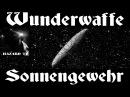 Wunderwaffe Sonnengewehr / Чудо-оружие Орбитальная солнечная пушка