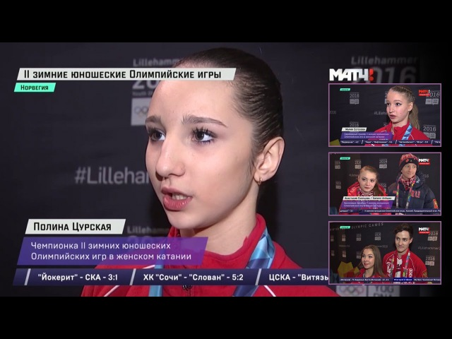 2016-02-16 - Youth Olympic Games 2016   Комментарии российских фигуристов