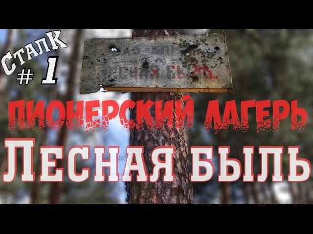 Сталк ч.1 Пионерский Лагерь ЛЕСНАЯ БЫЛЬ - Изолятор