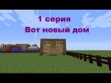 майнкрафт строим Город Люамтик №1