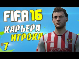 FIFA 16 Карьера за игрока (Stevenage) - #7 - Отличная форма