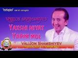 Valijon Shamshiyevning - Yaxshi niyat yarim mol nomli konsert dasturi 2012