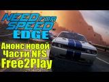 Анонс Need for Speed: Edge - F2P [Новый бесплатный NFS]