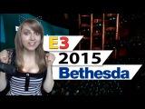 Лучшие игры E3 2015 #2 - Bethesda (Fallout 4, Doom, Dishonored 2 и другие)