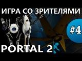 (12+) Мира и Максим vs Portal 2 [co-op] #4 - Мясорубка