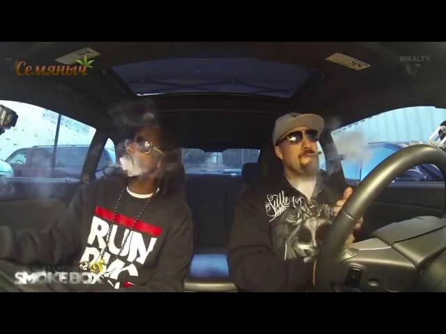 Snoop Dogg - The Smokebox | BREAL.TV с русскими субтитрами от Семяныча