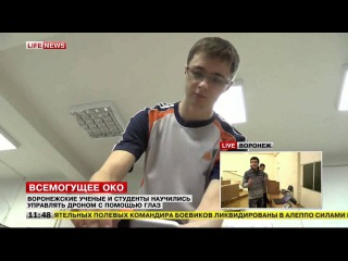 Воронежские ученые и студенты научились управлять дроном с помощью глаз