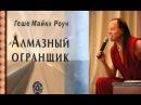 1. Алмазный огранщик(1-2 гл)/ Майкл Роуч ( аудиокнига)