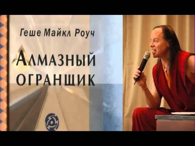 1 Алмазный огранщик 1 2 гл Майкл Роуч аудиокнига