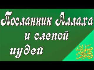 Пророк Мухаммед ﷺ и слепой, нищий иудей