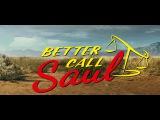 Лучше звоните Солу / Better Call Saul [трейлер сериала] 1 сезон / Русский