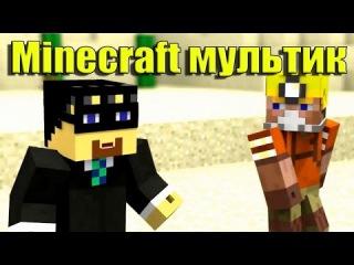Minecraft мультик на русском
