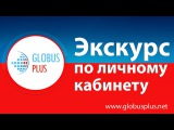 globusplus.net - Экскурс по личному кабинету Globus Plus (Глобус Плюс)